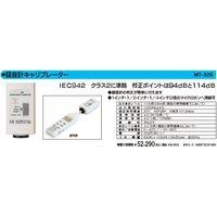 マザーツール MT-326 騒音計キャリブレーター MT326