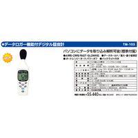 マザーツール TM-103 データロガー機能付デジタル騒音計 TM103