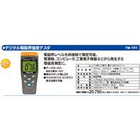 マザーツール TM-191 デジタル電磁界強度テスタ TM191