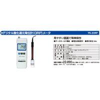 マザーツール [YK-23RP] デジタル酸化還元電位計(ORP)メータ YK23RP