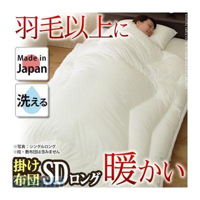 【個数:1個】 90400018 直送 代引不可・他メーカー同梱不可 リッチホワイト寝具シリーズ 体型フィットキルト掛け布団 セミダブル ロングサイズ