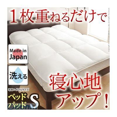 【個数:1個】 90400021 直送 代引不可・他メーカー同梱不可 リッチホワイト寝具シリーズ ベッドパッドプラス シングルサイズ
