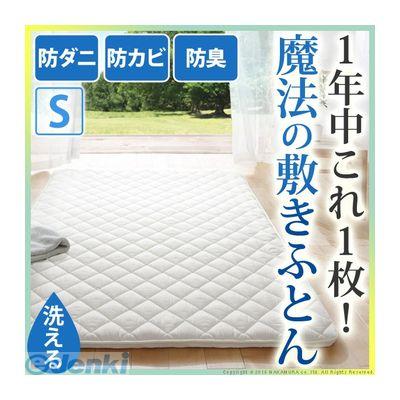 【個数:1個】 U0100172 直送 代引不可・他メーカー同梱不可 吸湿する1枚で寝られるオールインワン敷布団 〔カラリフトン〕 シングル