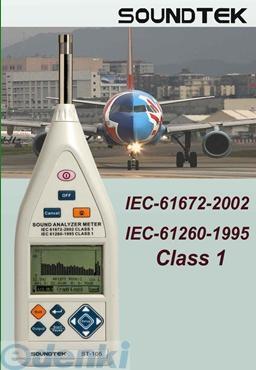 オープニング 大放出セール ST105S:測定器・工具のイーデンキ 統合式サウンド・アナライザ TENMARS ST-105S-DIY・工具