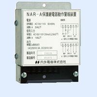 内外電機 Naigai SAE01T00 直送 代引不可・他メーカー同梱不可 保護継電器動作警報装置 NAR-A