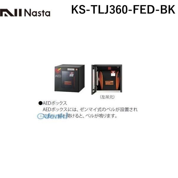 【個数:1個】ナスタ NASTA KS-TLJ360-FFD-BK AEDボックス【AED収納用ボックス】 色:ブラック 前入前出仕様