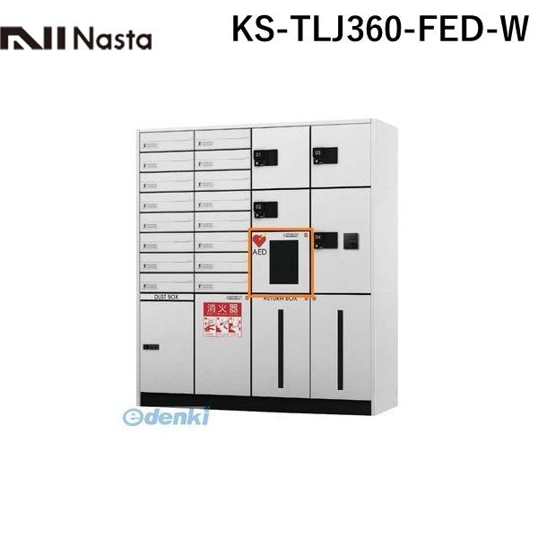 【個数:1個】ナスタ NASTA KS-TLJ360-FFD-W AEDボックス【AED収納用ボックス】 色:ホワイト 前入前出仕様