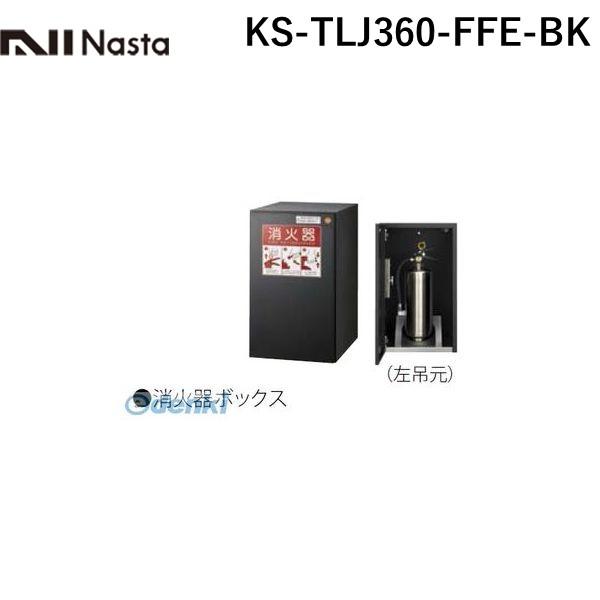 【個数:1個】ナスタ NASTA KS-TLJ360-FFE-BK 消火器ボックス【消火器収納用ボックス】 色:ブラック 前入前出仕様