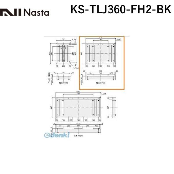 【個数:1個】ナスタ NASTA KS-TLJ360-FH2-BK オプション幅木【2列】 色:ブラック