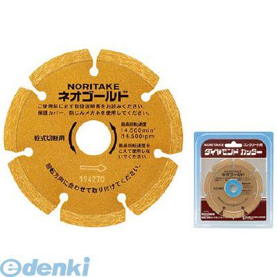 ノリタケカンパニーリミテド 3S1NEG0060010 ダイヤモンドカッター ネオゴールド 152×2×25.4 10入 【送料無料】