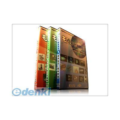 アドウィン(ADWIN) [NMCD-161800S] 「直送」【代引不可・他メーカー同梱不可】 ものづくり映像講座シリーズ 全3巻セット NMCD161800S