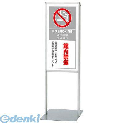ユニット 865181 サインスタンドAL Bタイプ片面館内禁煙