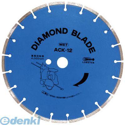 株 ロブテックス ACK12 ダイヤモンドブレード ACK-12