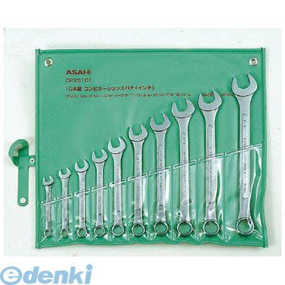 旭金属工業 CPXS101 パネル型コンビネーションスパナセットインチサイズ10本組