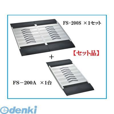 ミスギ(MISUGI)[FS-200S【1】+FS-200S【1】] 「直送」【代引不可・他メーカー同梱不可】 【セット品】フリースロープ連結式【基本セット×1セット】+【追加プレート×1枚】