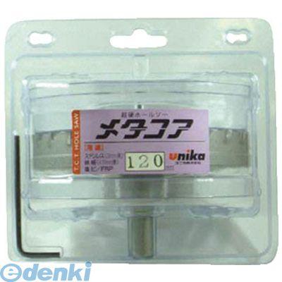 ユニカ MCS110 超硬ホールソーメタコア 110mm【送料無料】