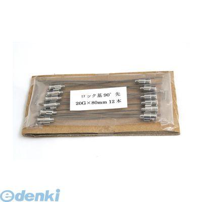 VAN(翼工業) [01036133] 先端90°カット針 80mm ゲージ:20G 入数:12本 (12入)