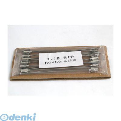 VAN(翼工業) [01036137] 先端90°カット針 100mm ゲージ:17G 入数:12本 (12入)