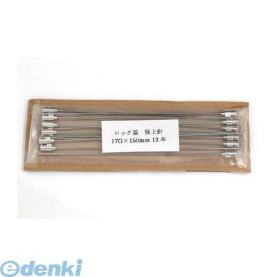 VAN(翼工業) [01036144] 先端90°カット針 150mm ゲージ:17G 入数:12本 (12入)