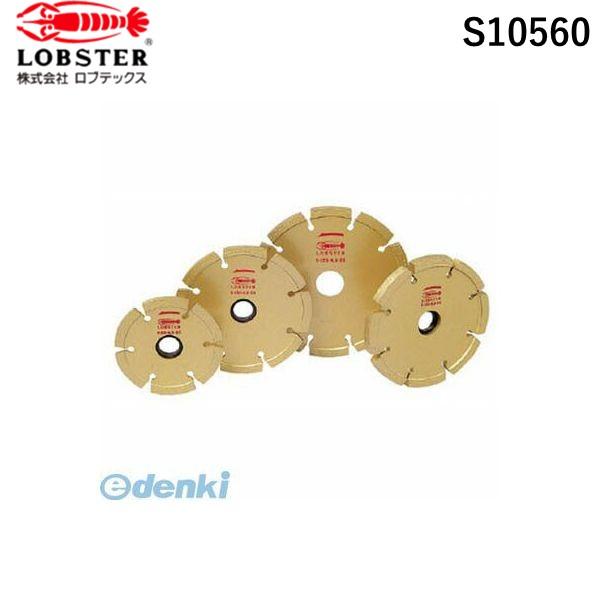 株 ロブテックス S10560 ダイヤモンドホイール セグメントタイプ 105mm 厚み6mm【送料無料】