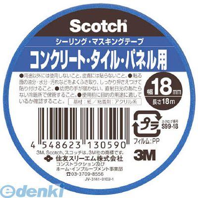 3M S9918 マスキングテープ コンクリート・タイル用 18mmX18m 140入 【送料無料】