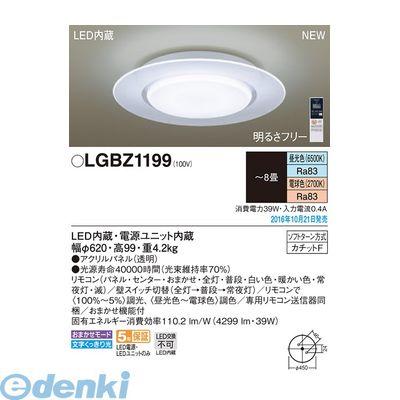 パナソニック [LGBZ1199] 天井直付型 LED【昼光色・電球色】 シーリングライト リモコン調光・リモコン調色 ~8畳