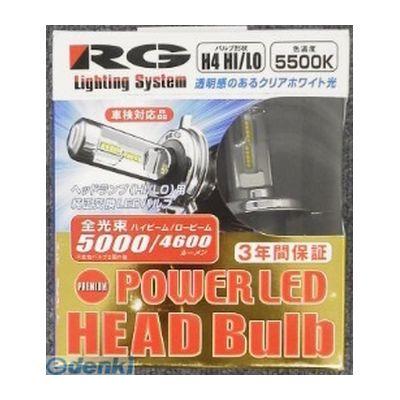 RG(レーシングギア) [RGH-P726] RG LED ヘッドバルブ PREMIUM モデル H4【Hi/Loタイプ】 RGHP726