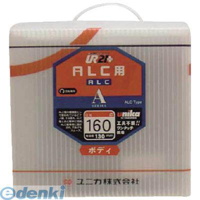 ユニカ URA150B UR21 ALC用150mm ボディ【送料無料】