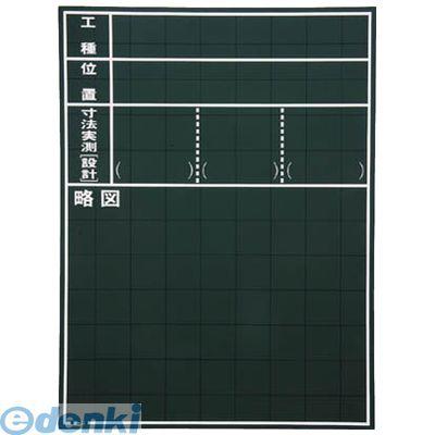 【ポイント最大29倍 3月25日限定 要エントリー】マイゾックス W11C 工事用黒板【10セット】