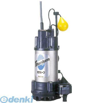 カワモトセイサクショ WUZ26558053.7LG 海水用水中ポンプ【チタン&樹脂製】
