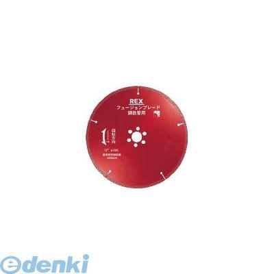 レッキス工業 460307 直送 代引不可・他メーカー同梱不可 フュージョンブレード 12Bー30.5