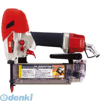 マックス TA255SF1D 直送 代引不可・他メーカー同梱不可 常圧フィニッシュネイラ 15~55mm エアダスタ付【送料無料】