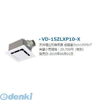 三菱換気扇 [VD-15ZLXP10-X] 24時間換気機能付ダクト用換気扇 低騒音スリットインテリアタイプ【クールホワイト】 VD15ZLXP10X【送料無料】