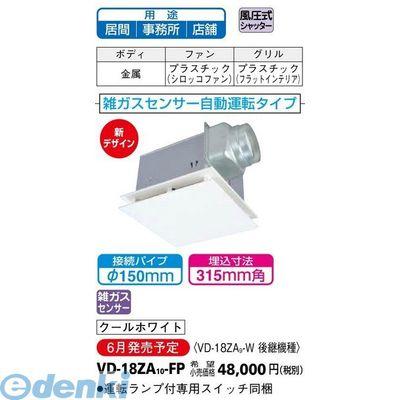 三菱換気扇 VD-18ZA10-FP ダクト用換気扇低騒音フラットインテリアパネルタイプ 【雑ガスセンサー自動運転・クールホワイト】 VD18ZA10FP【送料無料】
