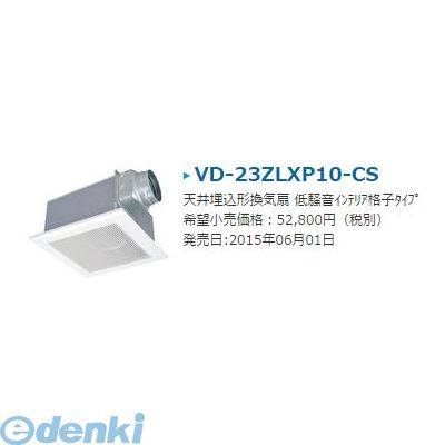 三菱換気扇 VD-23ZLXP10-CS 24時間換気機能付ダクト用換気扇 低騒音形【クールホワイト】 VD23ZLXP10CS【送料無料】