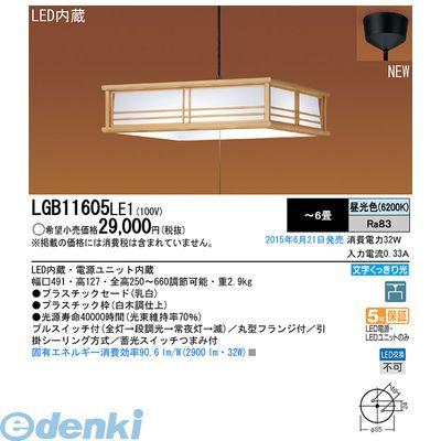 【ポイント最大29倍 3月25日限定 要エントリー】パナソニック電工 LGB11605LE1 LEDペンダントプルスイッチ