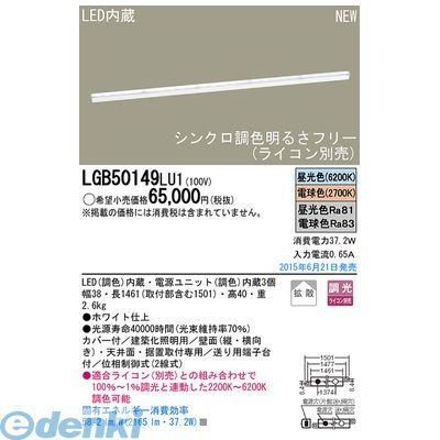 パナソニック電工 LGB50149LU1 LEDアーキテクチャルライト調色