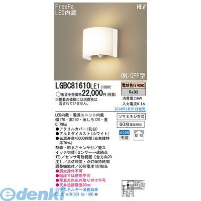 パナソニック電工 LGBC81610LE1 LEDブラケットFreePa