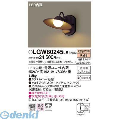 パナソニック電工 LGW80245LE1 LEDポーチライト
