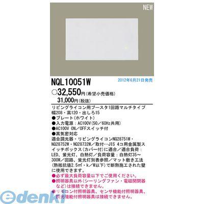 パナソニック電工 NQL10051W リビングライコン用ブースター