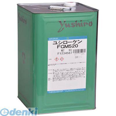ユシロ化学工業 FGM520 ユシロ ユシローケンFGM520【送料無料】