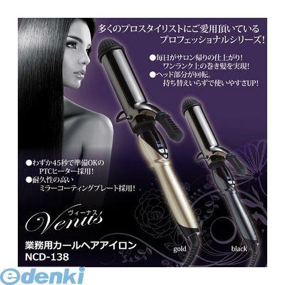 【個数:1個】[8114882] ヴィーナス 業務用カールヘアアイロン NCD-138 ブラック