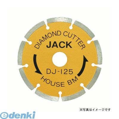ハウスビーエム DJ-125 ダイヤモンドジャック 【セグメント】DJ125