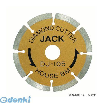 ハウスビーエム DJ-255A ダイヤモンドジャック 【セグメント】DJ255A