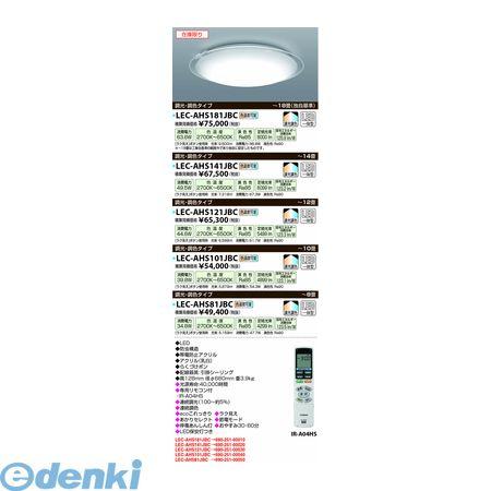 JAPPY(ジャッピー)[LEC-AHS101JBC] LEDシーリングLECAHS101JBC