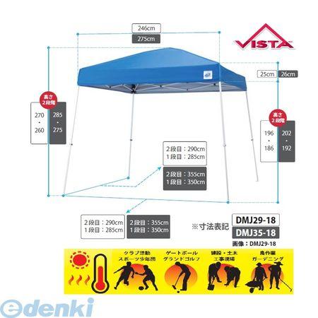 【個数:1個】イージーアップ(E-ZUP)[DMJ29-18]「直送」【代引不可・他メーカー同梱不可】 イージーアップテント ビスタ2.9mX2.9mブルー【青】DMJ2918