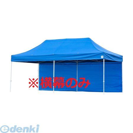 【個数:1個】イージーアップ(E-ZUP)[EZP60-BL]「直送」【代引不可・他メーカー同梱不可】 イージーアップテント オプション品DX60/DXA60用横幕【エコノミー】ブルー【青】EZP60BL