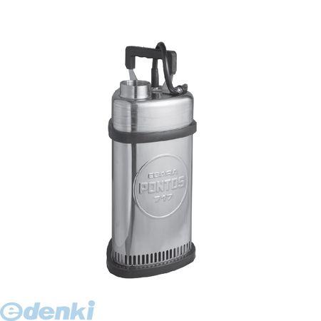 荏原製作所 エバラ P7176.75 直送 代引不可・他メーカー同梱不可 PONTOS717型ステンレス製水中ポンプ
