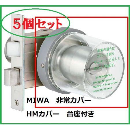 美和ロック MIWA HMカバーU【5個】 【セット品】HM丸型非常カバー枠付き【台座付】 丸カバー+台座付 【5個セット】