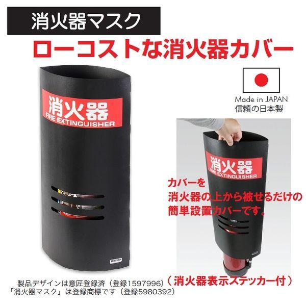 テクテク[32010-10] 【10個セット品】消火器マスク黒 10個セット 10型消火器用消火器カバー 消火器マスク 3201010